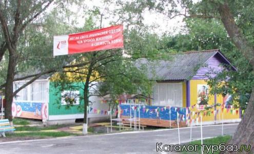 База отдыха «СССР»