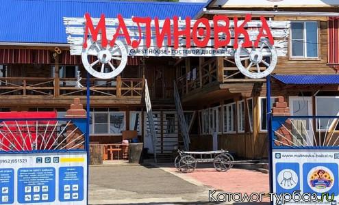 Гостевой двор «Малиновка»