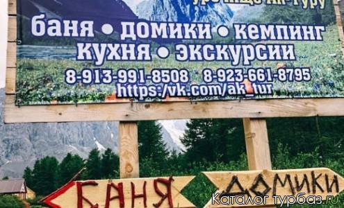 База отдыха «Кара Таш»