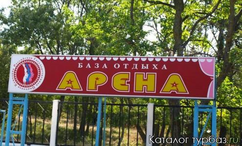 База отдыха «Арена»