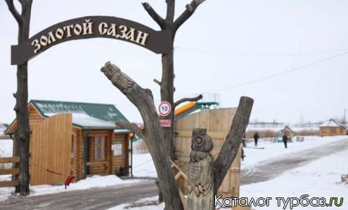 База отдыха «Золотой Сазан»