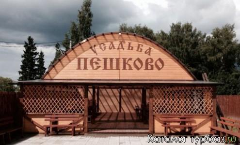 Комплекс отдыха «Усадьба Пешково»