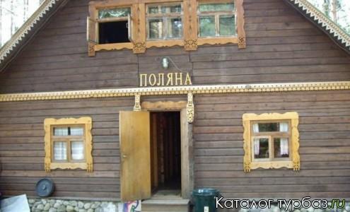 Турбаза «Поляна»