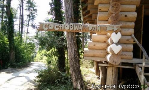 Турбаза «Сосновый рай»