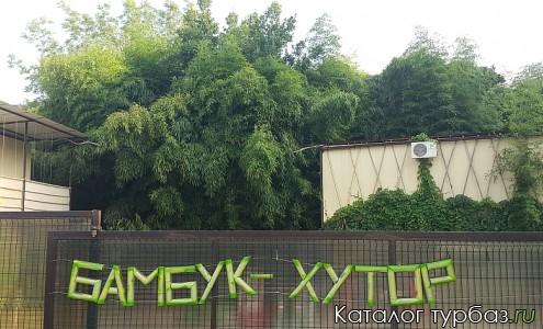 Гостевой дом «Бамбук-хутор»