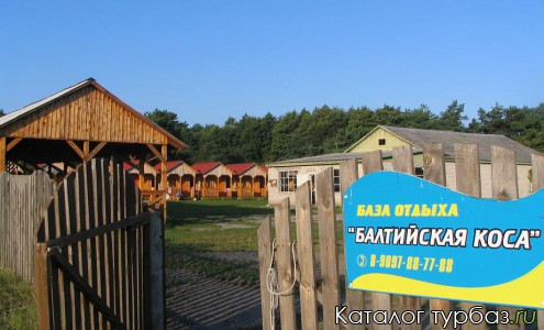 Балтийская коса