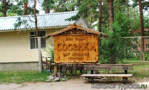База отдыха Сосенки