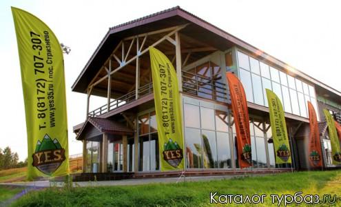 Центр активного отдыха и туризма «Y.E.S.»