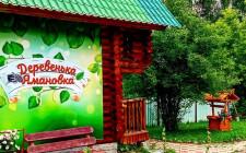 Турбаза «Деревенька Ямановка»