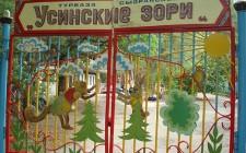 Турбаза «Усинские зори»