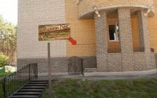 Дом для отдыха «Шишкин лес»