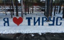 База отдыха «Тирус»